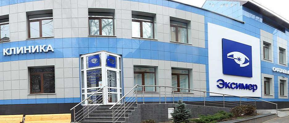 Глазная клиника эксимер ростов Запись к проктологу