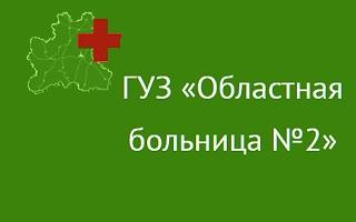Тольяттинская электронная регистратура поликлиника