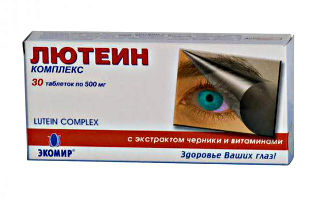 Лютеин комплекс для глаз