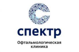 Офтальмологическая клиника «Спектр»