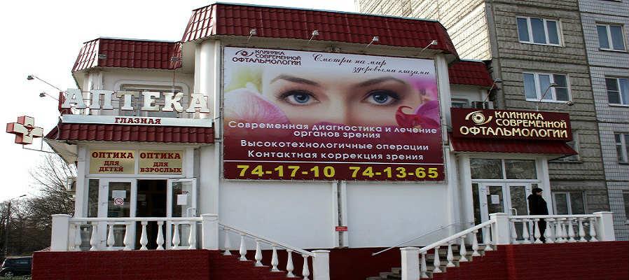 Глазная клиника Взгляд Тверь отзывы